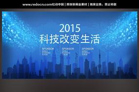 城市发展科技会议背景