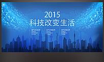 城市发展科技会议背景 PSD