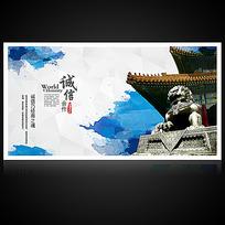 诚信中国企业文化海报素材