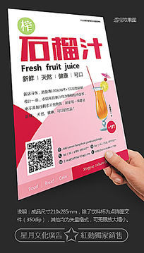 果汁店广告图