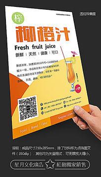 果汁店宣传单广告