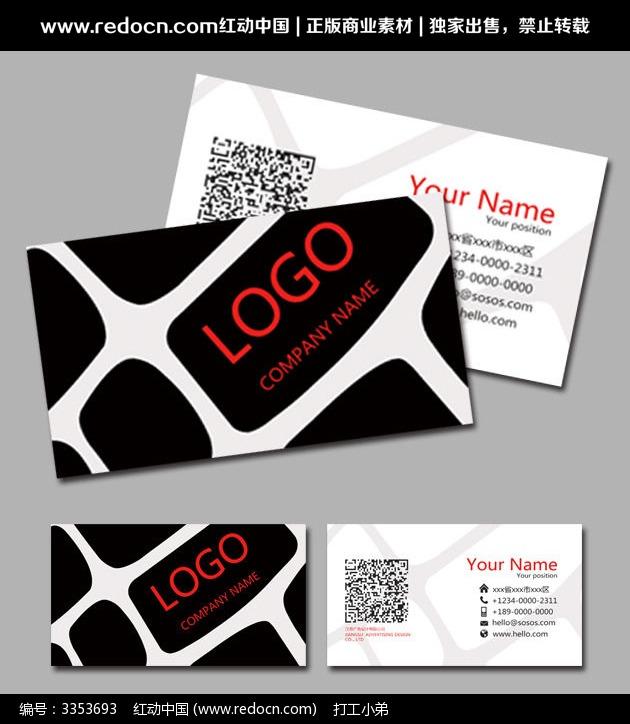 原创设计稿 名片设计/二维码名片 商业服务名片 黑色手绘个性名片图片
