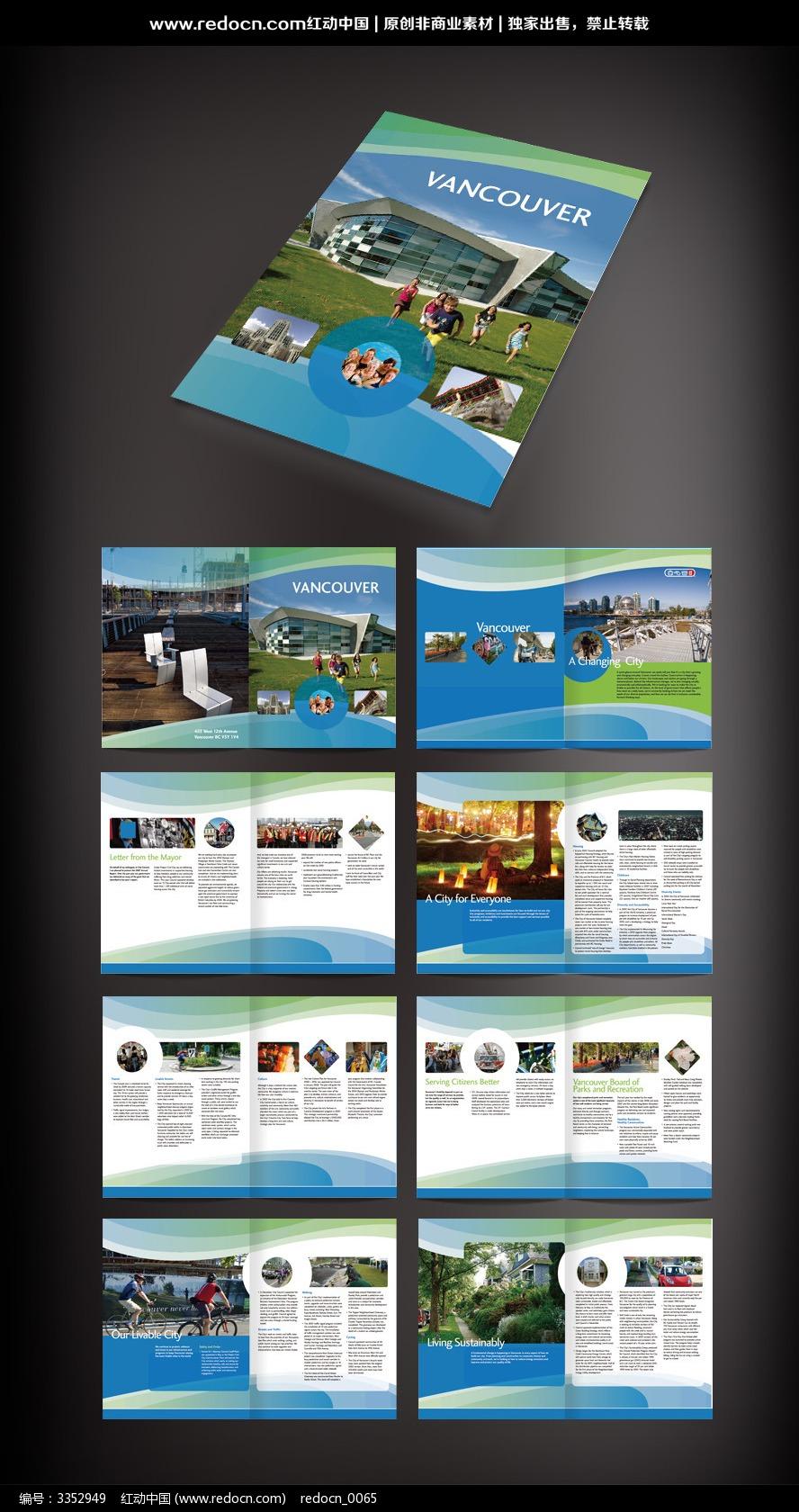 户外运动宣传册排版设计图片
