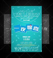 酒吧光棍节主题派对海报设计