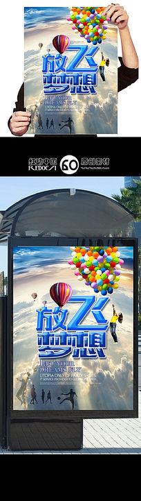 激扬青春放飞梦想海报设计