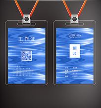 蓝条工作证模板图片