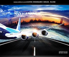领航未来企业文化理念展板图片 PSD