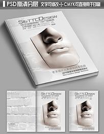 美容护肤脸谱创意画册封面设计