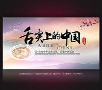 舌尖上的中国美食海报图片