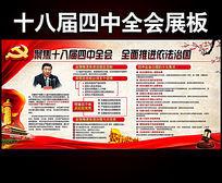 10款 十八届四中全会依法治国展板素材PSD下载