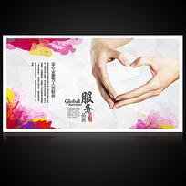 手势心型服务企业文化宣传展板