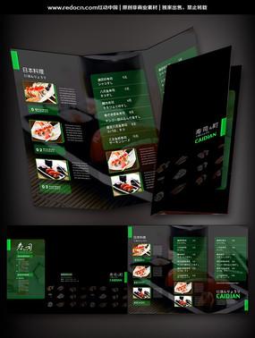 寿司三折页