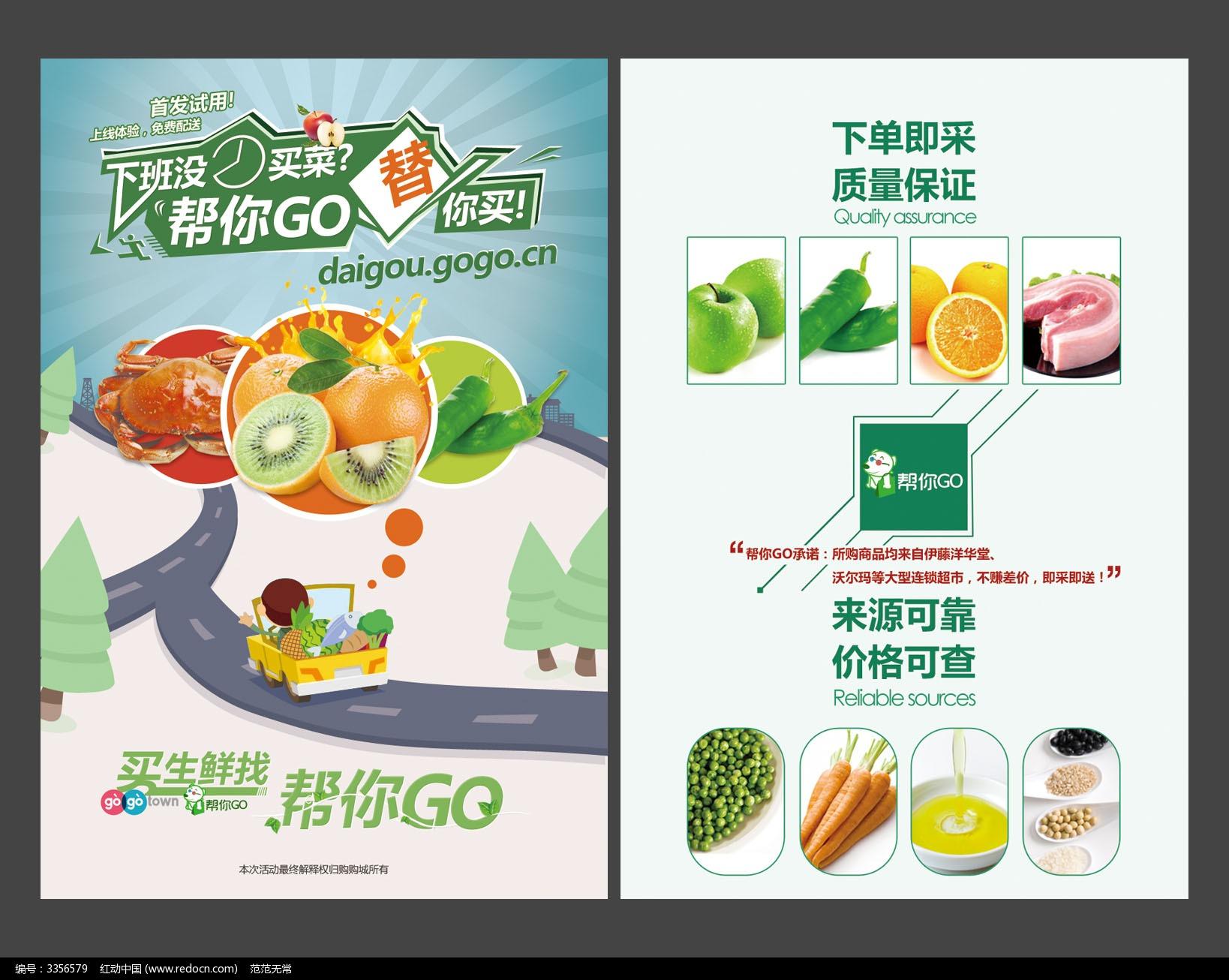 蔬菜代购活动dm单设计_海报设计/宣传单/广告牌图片