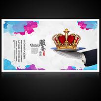 水墨服务精神企业文化宣传展板素材
