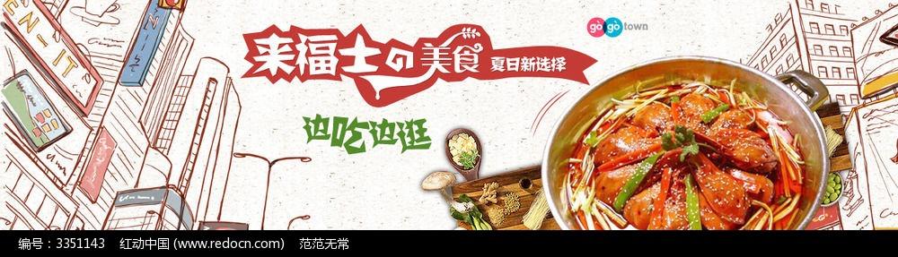 淘宝城市美食活动海报设计图片