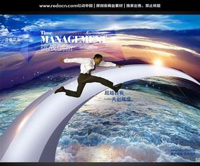 挑战企业文化宣传展板图片 PSD