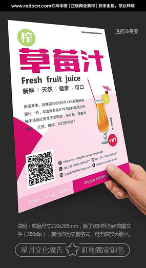 鲜榨果汁海报模板