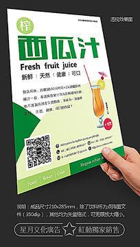 饮品店促销活动海报
