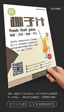 饮品店单页海报