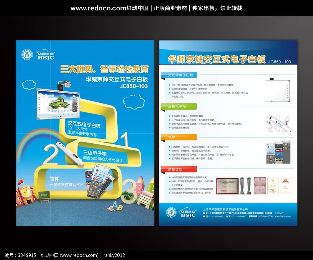 原创设计稿 海报设计/宣传单/广告牌 宣传单|彩页|dm单 智能教育单页图片