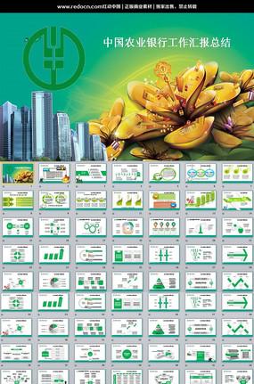 中国农业银行工作报告ppt模板