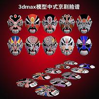 中式京剧脸谱3dmax模型