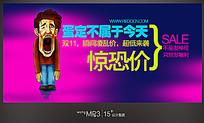 创意淘宝双十一惊恐价促销海报