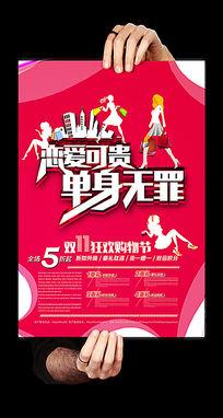 8款 光棍节活动海报psd设计素材下载