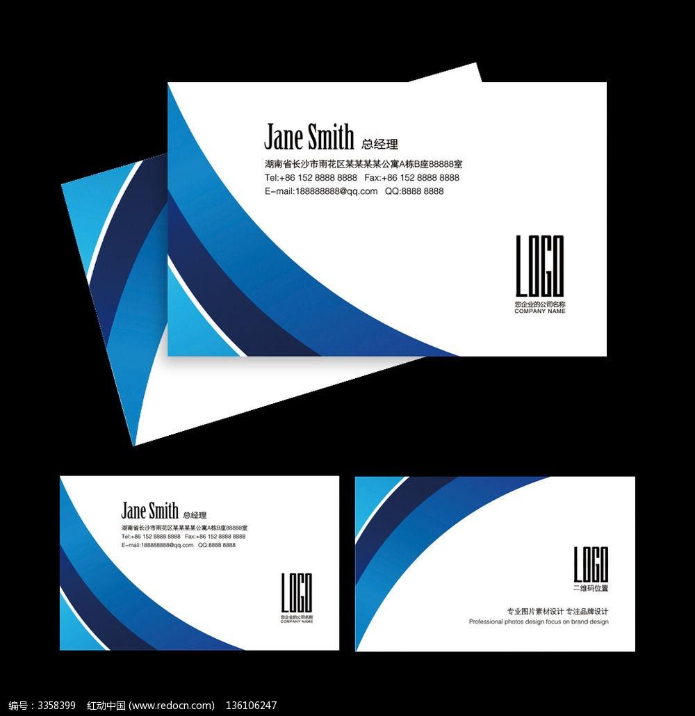 建筑装饰公司名片设计图片