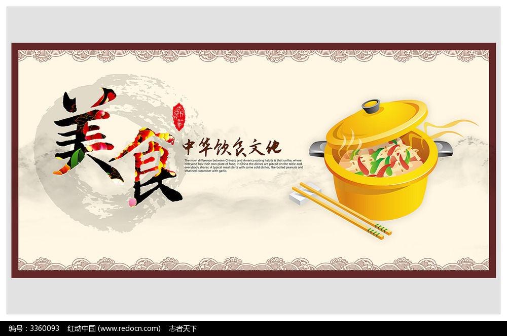 福州美食招贴画设计