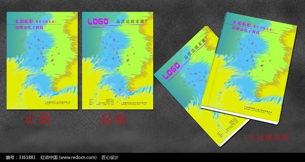 标签:企业画册封面模板