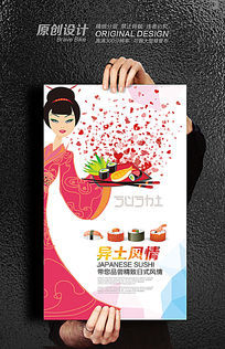 日本料理宣传海报