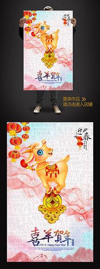 喜羊贺年创意海报背景设计
