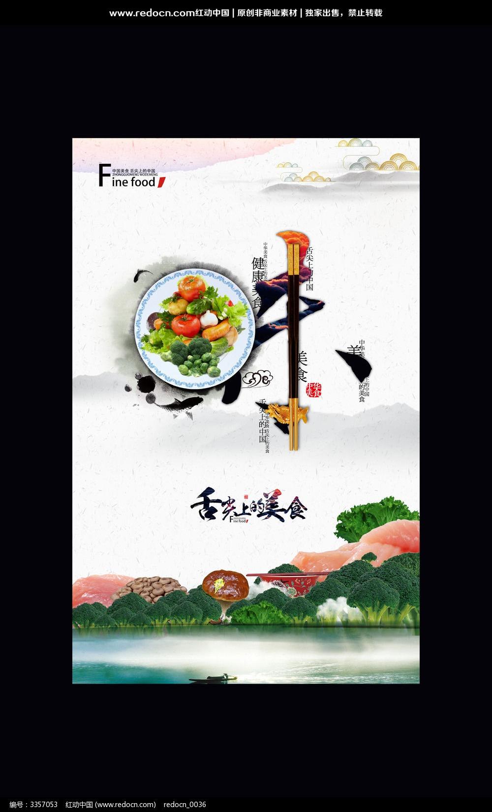 饮食文化宣传海报图片