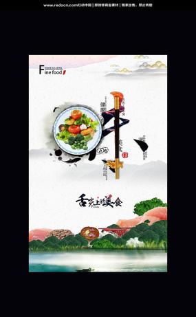 饮食文化宣传海报