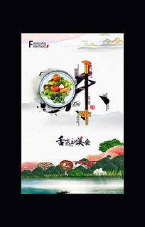 饮食文化宣传海报 PSD