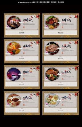 饮食文化展板