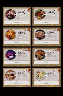 饮食文化展板 PSD