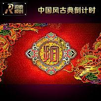 中国古典风格龙腾倒计时视频下载
