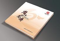 周年画册封面设计