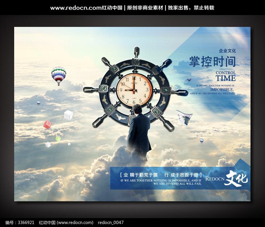 掌控时间企业文化标语宣传展板图片图片