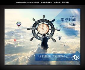 掌控时间企业文化标语宣传展板图片 PSD