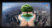 愛護樹木環保公益海報
