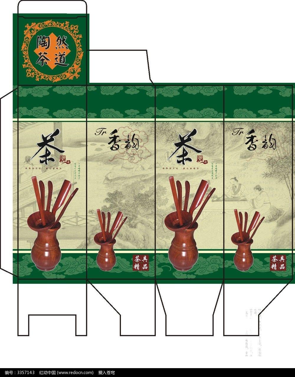 快速发布需求 茶具包装盒 茶具包装设计展开图 茶具包装设计 茶叶包装