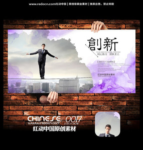 创新企业文化宣传展板