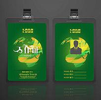 地球日环保绿色工作证模版