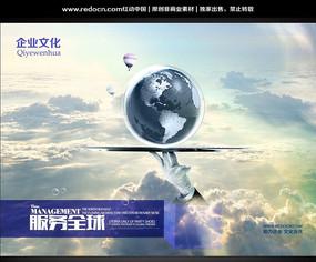 服务全球物流企业文化展板设计 PSD