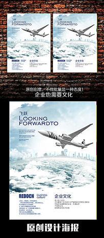 飞跃企业文化标语展板