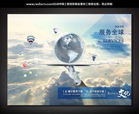 服务全球企业文化标语展板 PSD