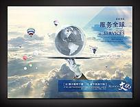 服务全球企业文化标语展板